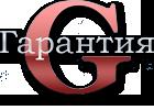"""ООО """"Гарантия"""""""